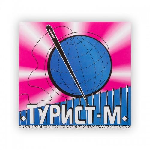 """Набор игл для шитья, ручные """"Турист-М"""" конверт 15 шт."""